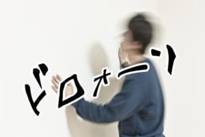 【ドローンマニュアル】ドローン初心者が購入後に突き当たる、操作方法の壁【操作モード】