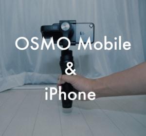 【iPhoneの動画がブレない!】OSMO Mobileと一緒に買うべき5つのもの