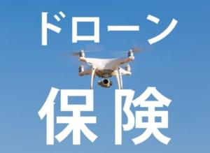 【ドローン機体保険】ドローンの、ドローンによる、ドローンのためのドローン保険【賠償責任保険】