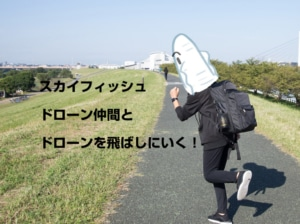 【DJI Mavic Pro】ドローン仲間とドローンを飛ばしてきた!【DJI Phantom4 Pro】