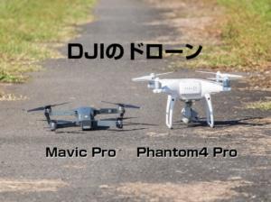 【ドローン比較】Phantom4 ProとMavic Proを比べてみる