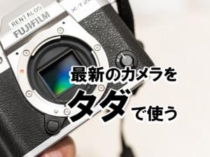 【無料】タダで最新のミラーレスカメラを使う方法!【富士フイルム】