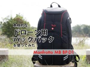 【ドローンのバッグレビュー】Manfrottoの本格的なドローン用バックパックを使ってみた【マンフロットMB...
