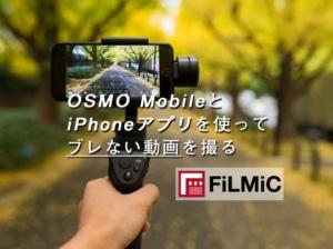 【高性能カメラアプリFiLMic Pro】DJI OSMO MobileとiPhoneを使ってブレない動画を撮る