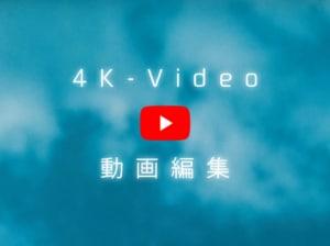 【ドローン空撮映像】素人が4K動画を編集してYoutube にアップする