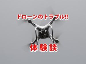 【機材トラブル体験談】ドローンの故障が起きた時の対処法【ジンバルトラブル】