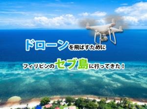 【ドローン持って海外旅行】海外でドローンを飛ばすためにフィリピンのセブ島に行ってきた!