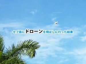 【空撮目的で海外へ】一般人がフィリピンのセブ島にドローンを飛ばしに行った結果・・・