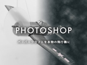 【Adobe Photoshop CC】ペーパークラフトを本物の飛行機の様に仕上げる編集方法【フォトショ】
