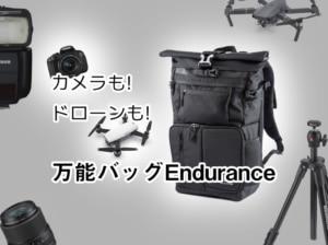 人気のカメラバッグEndurance(エンデュランス)はドローンも運べる万能バッグ!