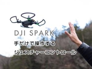 【最新ドローン】DJI Sparkをジェスチャーコントロールで操縦する方法【手だけで操作する手順】