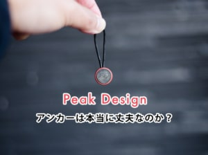 【Peak Design】ピークデザインのアンカー(anchor)は本当に丈夫なのか?【検証してみた】