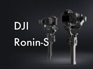 【Ronin-S】DJIから一眼レフカメラ、ミラーレスカメラ用の片手ハンドスタビライザー発売!