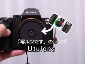 【FUJIFILM写ルンです】UtulensをミラーレスカメラSONY a7 IIで使ってみた【使用レビュー】