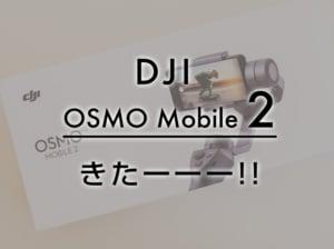【開封の儀】DJI OSMO Mobile 2が届きました!【DJIの最新スマホスタビライザー】