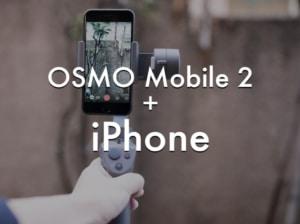 DJI OSMO Mobile 2 ハンズオン! iPhoneをセットしてみた【実機レビューと使い方】