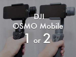 【スペック比較】DJI OSMO Mobile 2と初代の違いを比べてみた【どっちがおすすめ?】