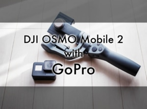 DJI OSMO Mobile 2 にGoProを設置する方法【スマホ用ジンバルでの使い方】