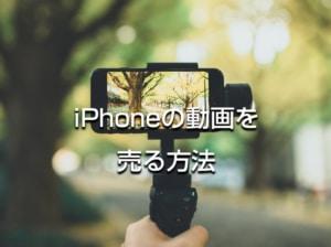 【DJI OSMO Mobile 2】スマホ用ジンバルでiPhoneの動画を売る方法【ハンドスタビライザー】