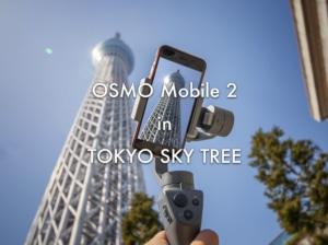 【DJI OSMO Mobile 2】東京スカイツリーで縦型ポートレートモードを試す!【使用レビュー】