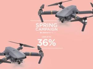 【春に始めるドローン】DJI Mavic Proのスプリングキャンペーンスタート!【限定価格】