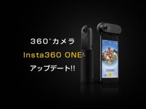360度カメラ「Insta360 ONE」がアップデート!手ブレを抑える進化したスタビライズ機能でより滑らかに!