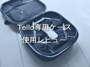 【Tello専用ボックス】ドローンTelloの保管、持ち運びにマストな専用ケースの使用レビュー