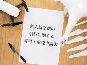 【ドローン改正航空法】無人航空機の許可に基づく飛行実績報告書の書き方と提出方法【全国包括申請】
