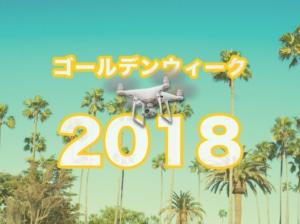 【2018年ゴールデンウィーク】今年のGWはドローンを持って出かけよう!【ドローンのある生活】