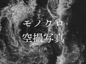 【モノクロ空撮写真】ドローンから見た世界を白黒写真でRAW現像する【モノトーンレタッチ方法】