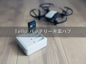 【TELLO充電器】Tello専用のバッテリー充電ハブが届いた!【購入レビュー】