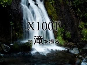 FUJIFILM X100Fで滝を撮る!X100FのNDフィルターとスローシャッターの使い方