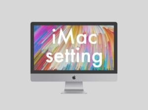 【初期設定】Apple iMac (Retina 5K, 27-inch, 2017) を買ってから設定した項目とアプリ