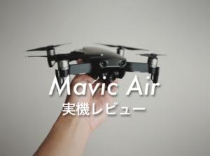 【人気ドローンのレビュー】DJI Mavic Airを実際に使ってみた使用感と問題点