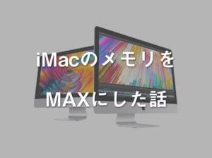 【衝撃】iMacのカスタマイズでメモリを40GBから64GBに増設した結果・・・