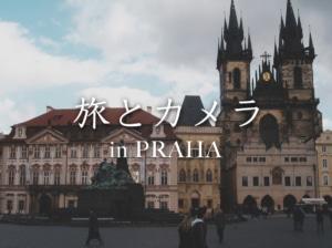 【旅とカメラ】記憶色と記録色、カメラの記録とチェコの記憶【プラハ】
