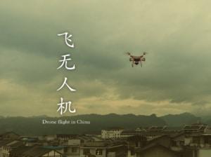 【飛行規制】中国でドローンを飛ばす方法と注意点のまとめ【実名・機体の登録方法】