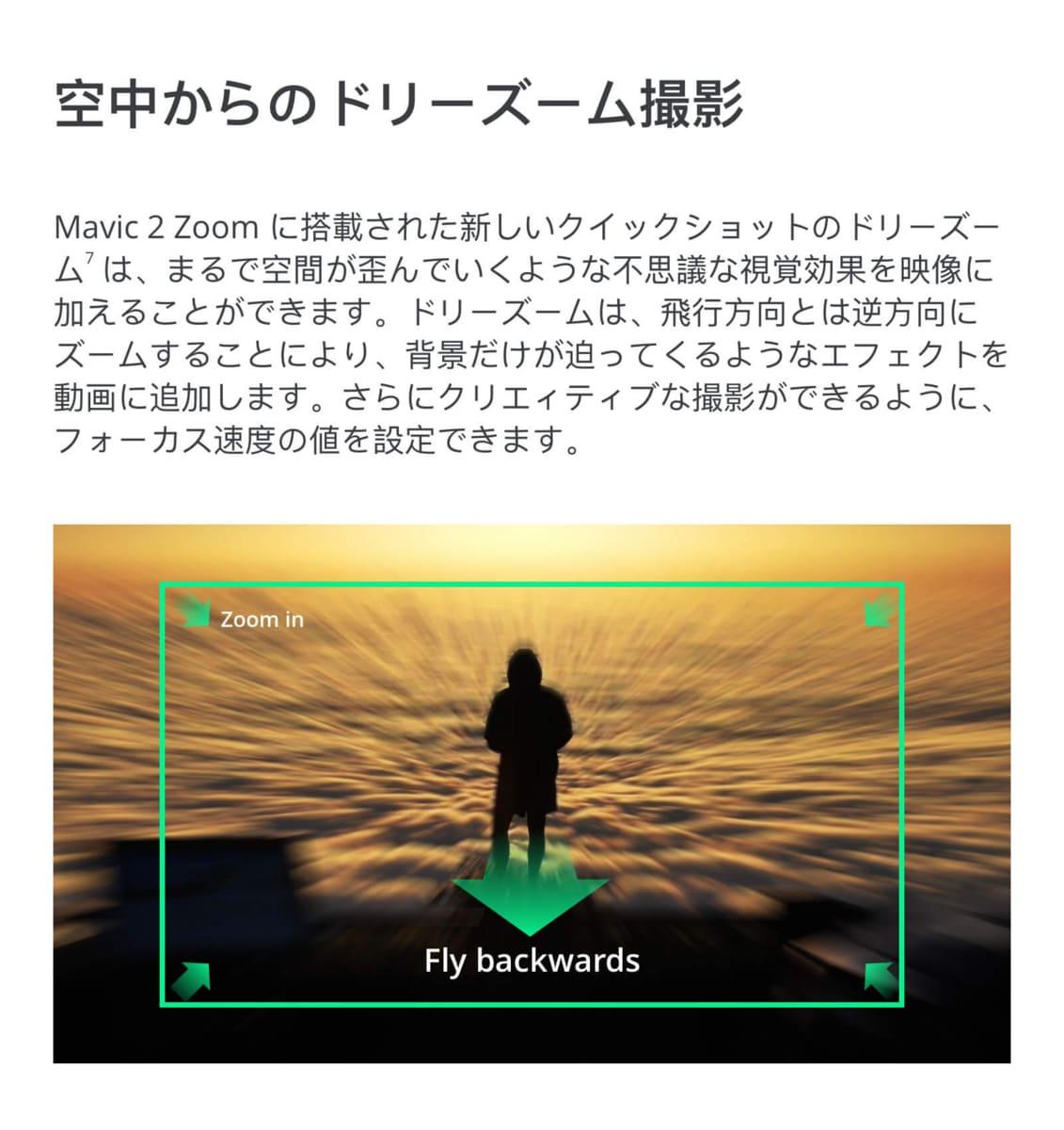 f:id:drone_skyfish:20180824121717j:plain