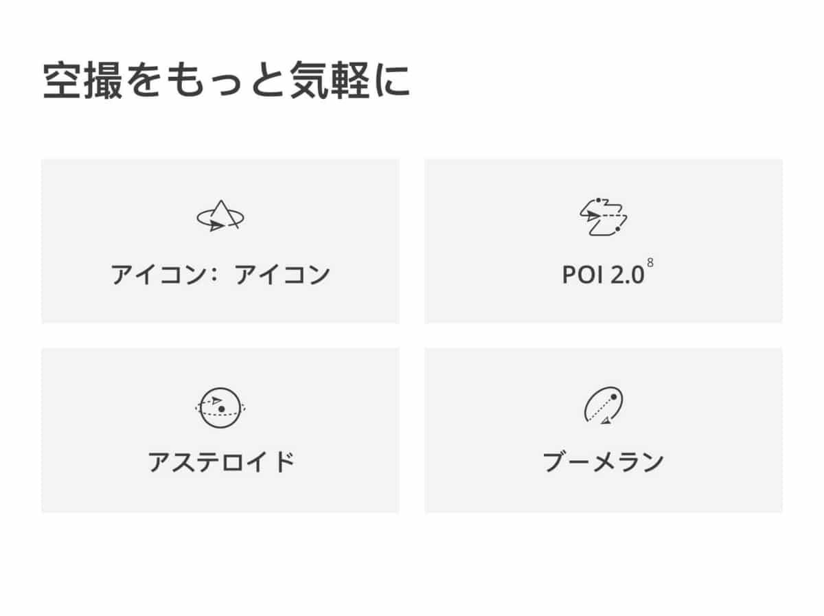 f:id:drone_skyfish:20180824121756j:plain
