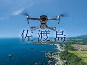 【Mavic2Pro】ドローンを飛ばしに佐渡島に行ってきた!【Phantom4Pro】