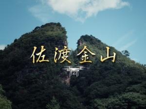 【ドローンで空撮】佐渡島のおすすめ観光スポット史跡 佐渡金山に行ってきた!