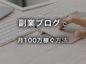 【副業ブログ】副業ブロガーが月収100万円を稼ぐ方法
