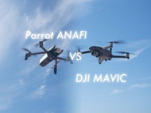 【最新ドローン比較】Parrot ANAFIとDJI Mavicシリーズとの違い【どれがおすすめ?】