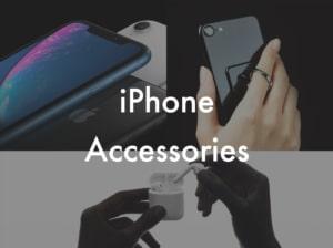 【iPhone XS・XS Max・XR】便利なおすすめスマホアクセサリーまとめ【2020年】