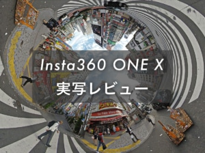 【作例】Insta360 ONE Xの実写レビュー!最新360度カメラの映像テスト