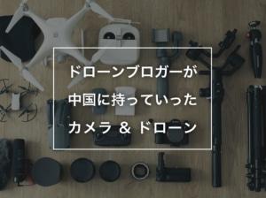 【海外旅行】個人ブロガーが中国に持っていったカメラ・ドローン・三脚・バッグ【撮影機材】
