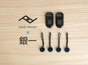 【Peak Design × 銀一コラボ】ピークデザインの限定アンカーリンクス ブルーが届いた!!