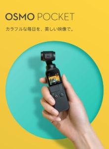 DJI OSMO Pocket登場!めっちゃコンパクトな3軸ジンバルカメラ「オズモポケット」