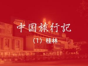 【中国旅行記 NO.1】人生で初めての中国!ドローンを持って目指すは桂林