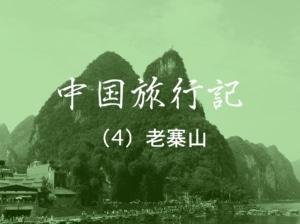 【中国旅行記 NO.4】桂林・興坪を一望できる老寨山に登る